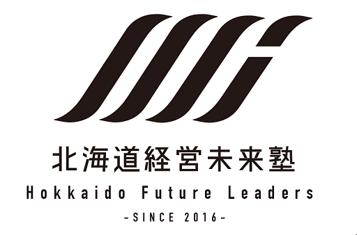 北海道経営未来塾